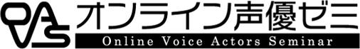 オンライン声優ゼミ | Online Voice Actors Seminar