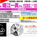 11 源氏物語 プレイベント