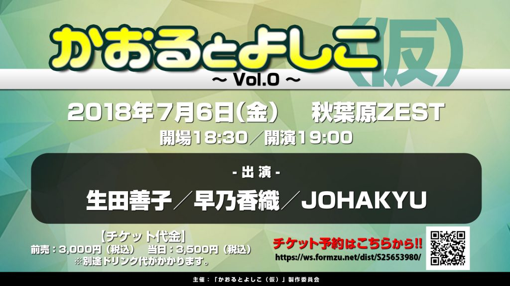 かおるとよしこ(仮)vol.0