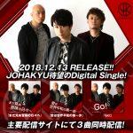 johakyu_d_single